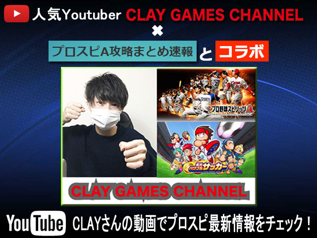 プロスピA clay games channel コラボ